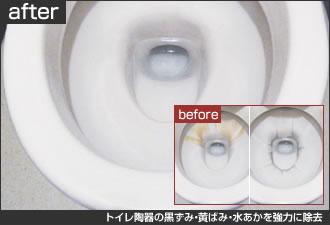 トイレ陶器の黒ずみ・黄ばみ・水あかを強力に除去