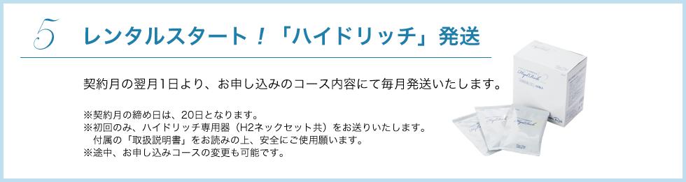 レンタルスタート!「ハイドリッチ」発送