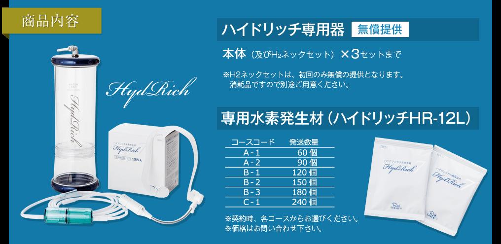 商品内容【ハイドリッチ専用器専用・水素発生材(ハイドリッチHR-12L)】