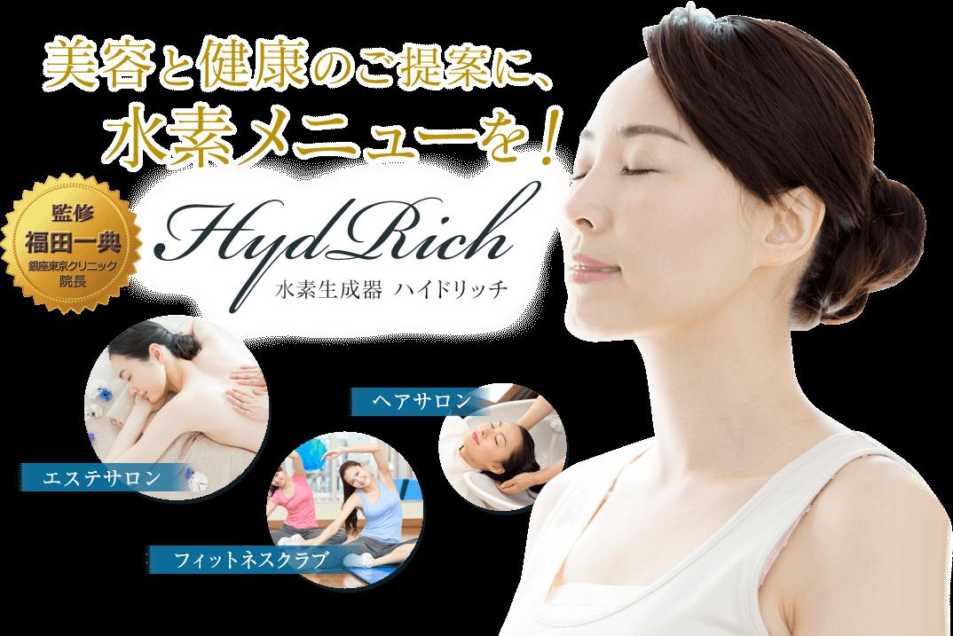美容と健康のご提案に水素メニューを!HydRich(水素生成器ハイドリッチ)