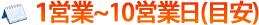 1営業〜10営業日(目安)