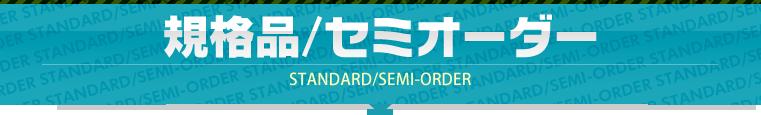 規格品/セミオーダー
