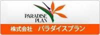 株式会社パラダイスプラン