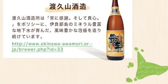 渡久山酒造