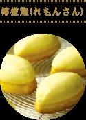 檸檬燦(れもんさん)
