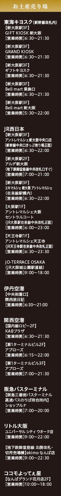 大阪土産 ええもんちぃ 販売店