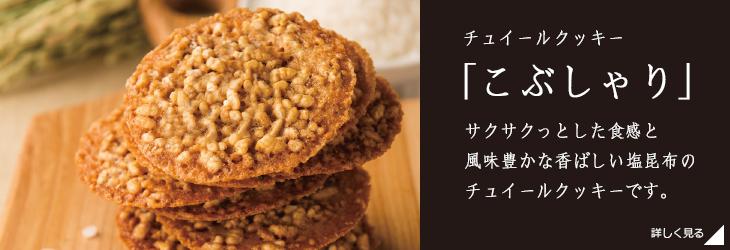 チュイルクッキー「こぶしゃり」