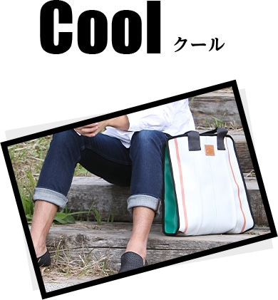 Cool クール