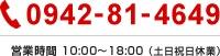 TEL:0942-81-4649���ĶȻ��� 10:00��18:00���������ٶȡ�