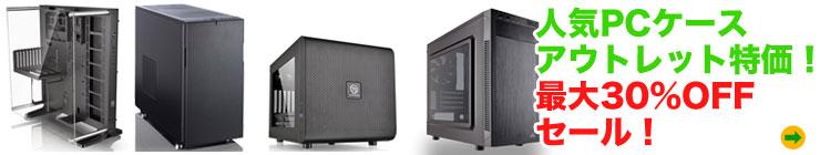 PC4U - PCケースセール販売