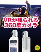 パソコンショップ PC4U NAS Insta360 360度カメラ 販売