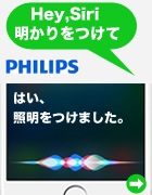 パソコンショップ PC4U Siri対応 照明 Philips Hueシリーズ