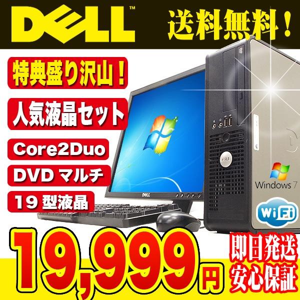 core2duo-pc