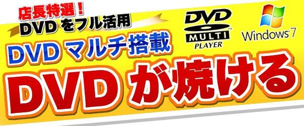 DVDが焼ける