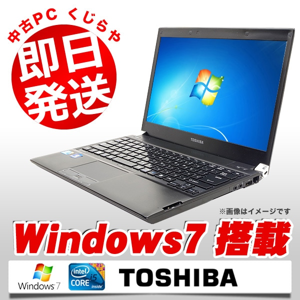 東芝 dynabook RX3 Corei5 2GB 13.3インチ Windows7 Kingsoft Office付き