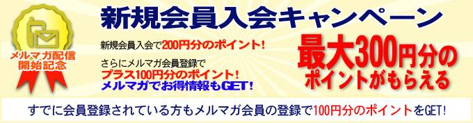 新規会員入会キャンペーン