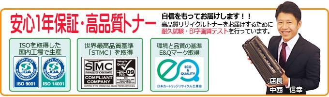 対応リサイクルトナーは高品質、安心保証です