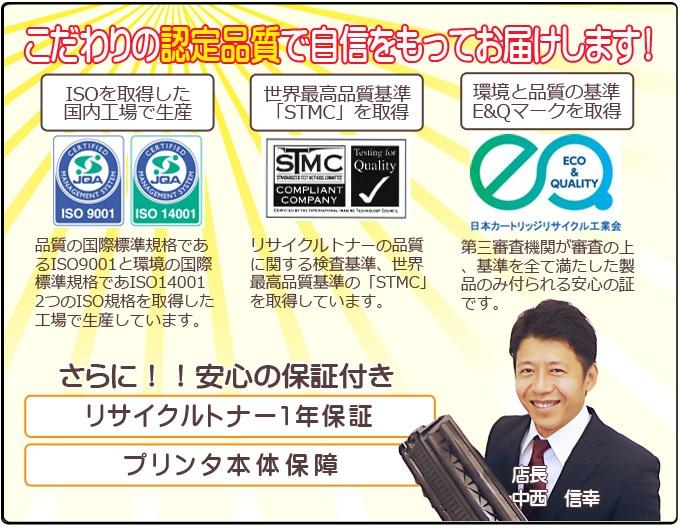高品質リサイクルトナー、認定品質で1年保証。プリンタ保証付。