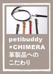 petibuddy×CHIMERA 革製品へのこだわり