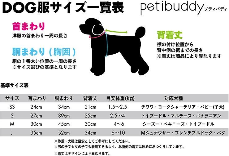 DOG服サイズ一覧表