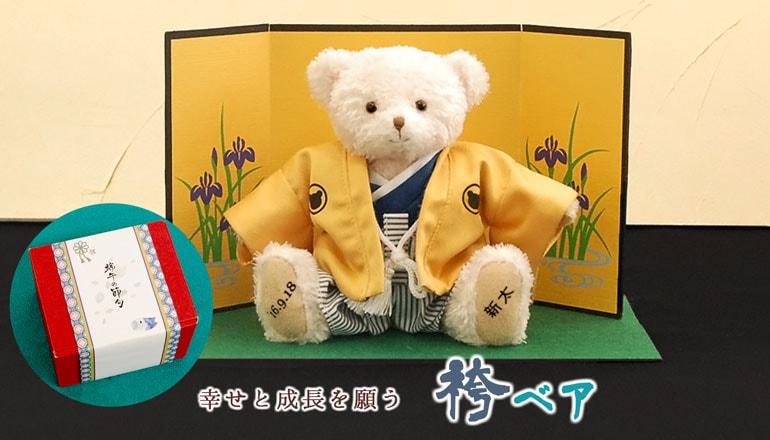 五月人形 袴ベア