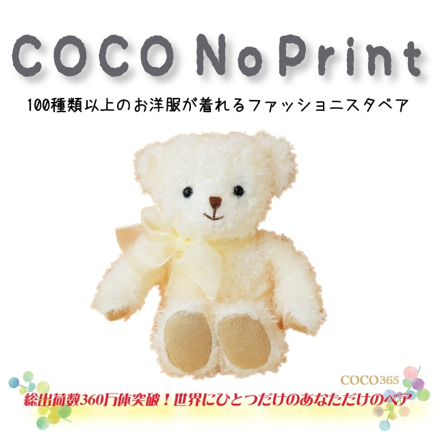 COCOノープリント