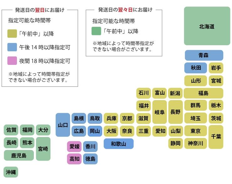 地域別配送日時マップ