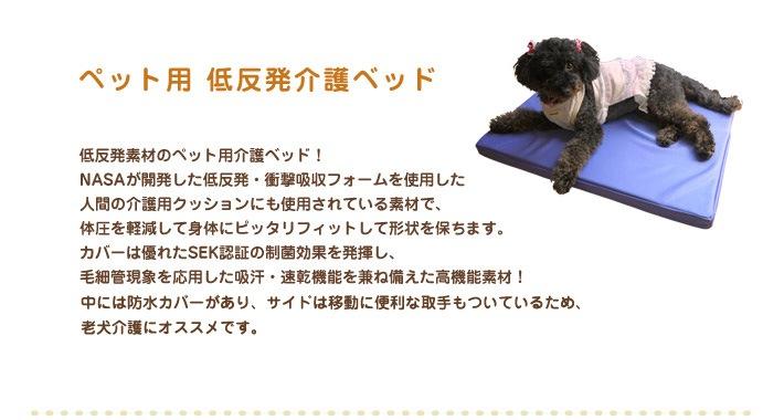 ペット用 低反発介護ベッド