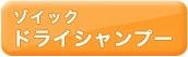 【ゾイック】ドライシャンプー