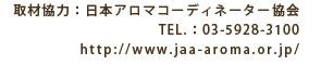 取材協力 日本アロマコーディネーター協会
