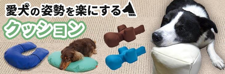 愛犬の姿勢を楽にするクッション