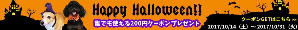 ハロウィンキャンペーン2017 誰でも200円オフクーポン