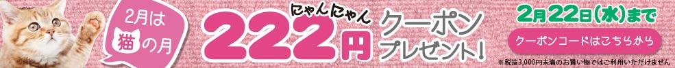 猫の日キャンペーン222円クーポン