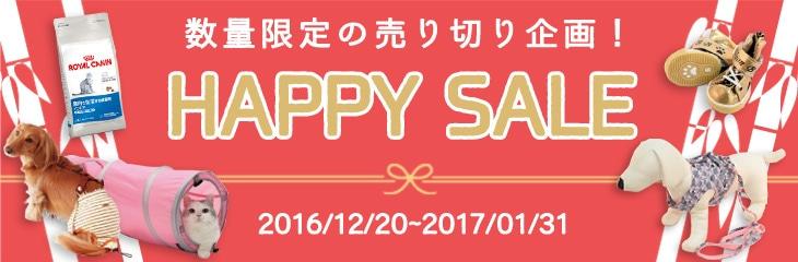 数量限定の売り切り企画!HAPPY SALE