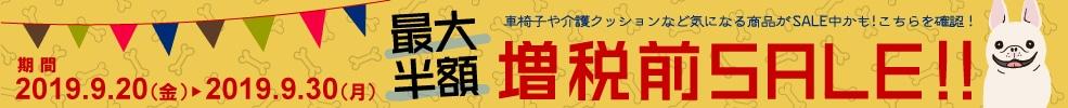 増税前SALE 最大半額!