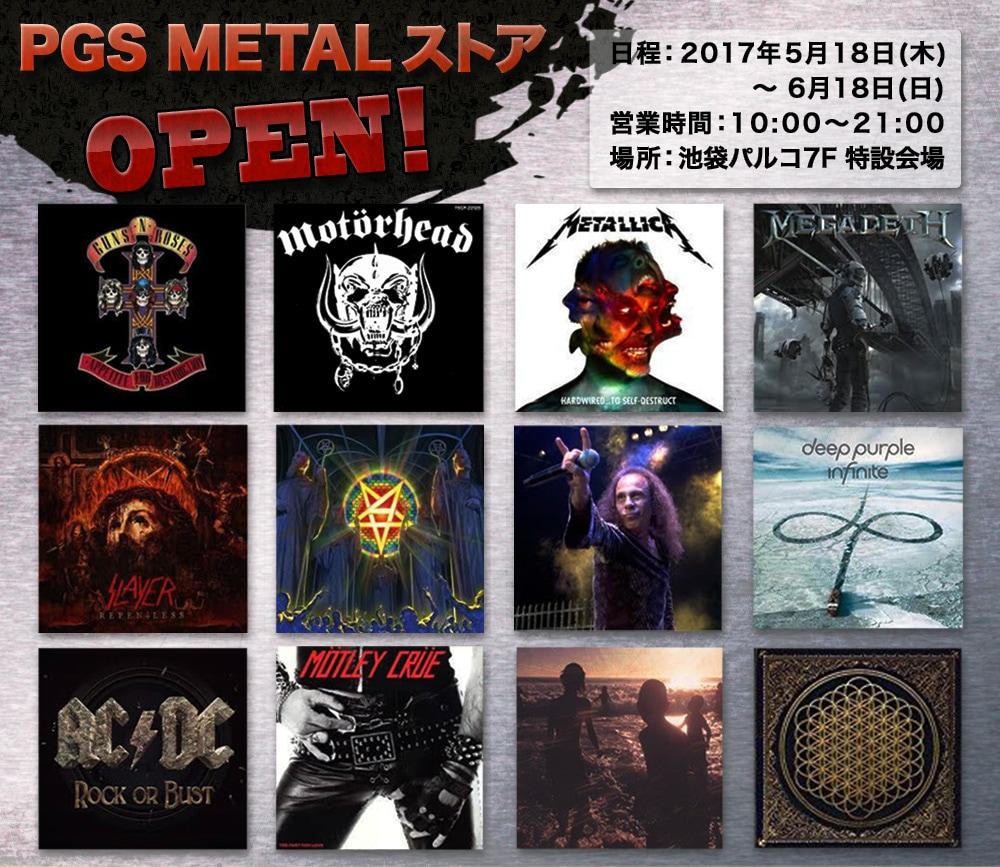 今年のロックの日(6/9)は、METALだ!PGS METAL 5/18限定オープン!