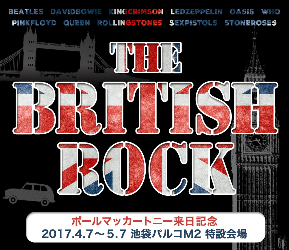 英国ロック・アイテムの祭典「THE BRITISH ROCK 2017」開催決定!