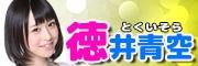 徳井青空 ラブライブ!μ'sの矢澤にこ役やミルキィホームズで大人気の徳井青空