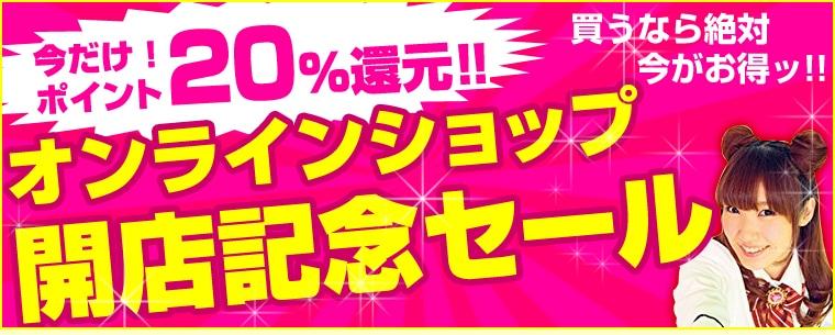 今だけポイント20%還元!!オンラインショップ開店記念セール買うなら絶対今がお得ッ!!