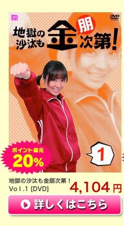 ポイント20%還元地獄の沙汰も金朋次第!Vl.1[DVD]4,104円