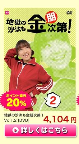 ポイント20%還元地獄の沙汰も金朋次第!Vl.2[DVD]4,104円