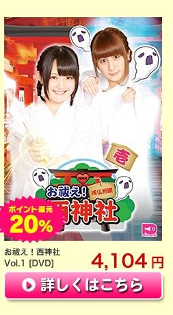 ポイント20%還元お祓え!西神社Vol.1[DVD]4,104円
