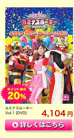 ポイント20%還元ルミナスルーキーVol.1[DVD]4,104円
