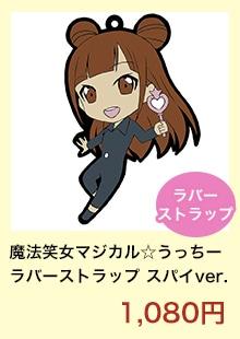 魔法笑女マジカル☆うっちーのスパイ衣装うっちー