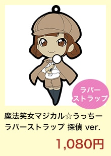 魔法笑女マジカル☆うっちーの探偵衣装うっちー