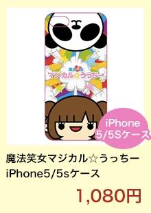 うっちーとポノンのiPhone5/5sケース