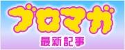 お祓え!西神社、魔法笑女マジカル☆うっちーなどの人気番組情報も満載!ブロマガ最新記事