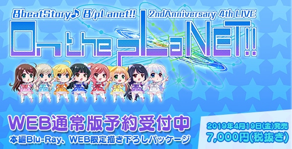 【Web通常盤】8beatStory♪ 8/pLanet!! 2nd Anniversary 4th LIVE「On the pLaNET!!」[ Blu-ray ][ 8/pLanet!! ]