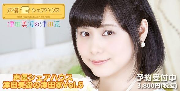 声優シェアハウス 津田美波の津田家-TSUDAYA- Vol.5 3,800円(税抜)