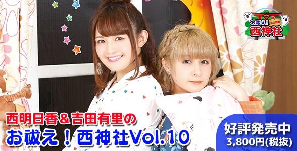 お祓え!西神社Vol.10 3,800円(税抜)
